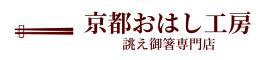 京都おはし工房のブログ